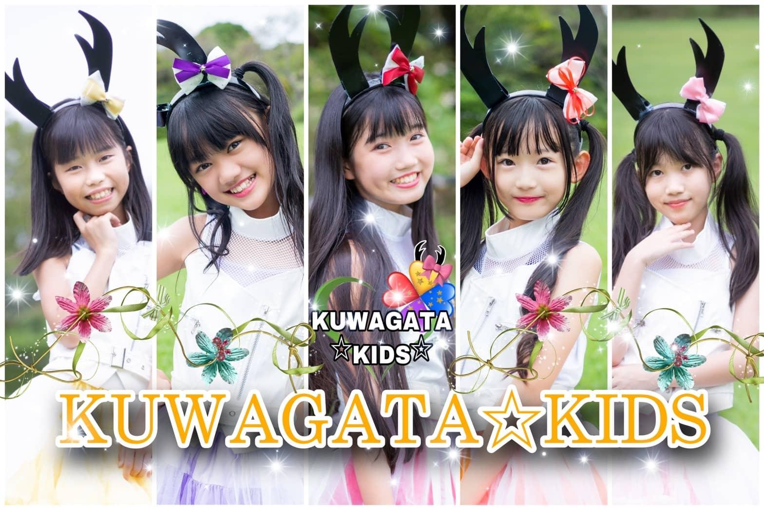 kuwagata-kids-topimg